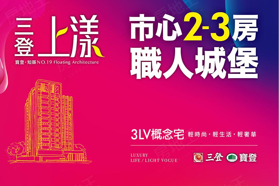 圖片:建案搶先看┃台南永康新案 三登上漾:市心2-3房 職人城堡