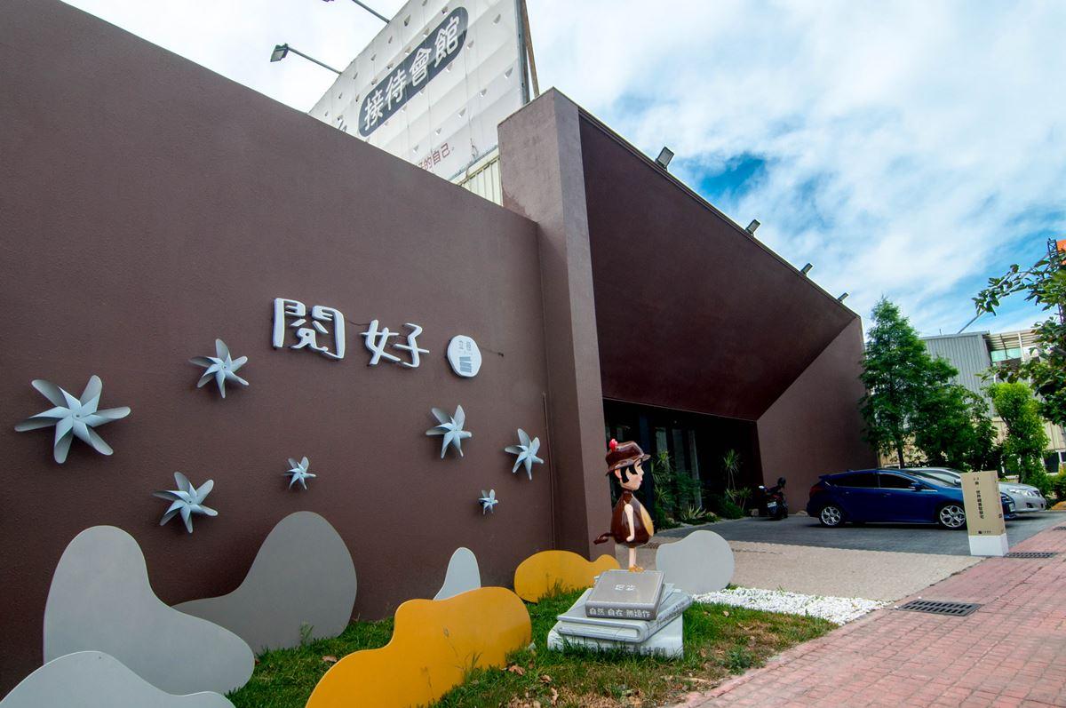 圖片:閱好書房|梧棲正市心 世界藏書學區宅 超低公設比2-3房 | 梧棲建案搶先看