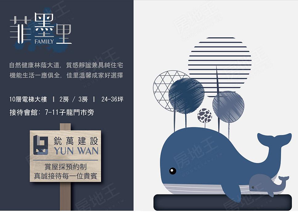 圖片:「菲墨里」位於台南市佳里區鄰近佳興國小