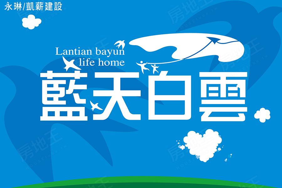 圖片:建案搶先看┃高雄茄萣新案 藍天白雲:Lantian bayun life home