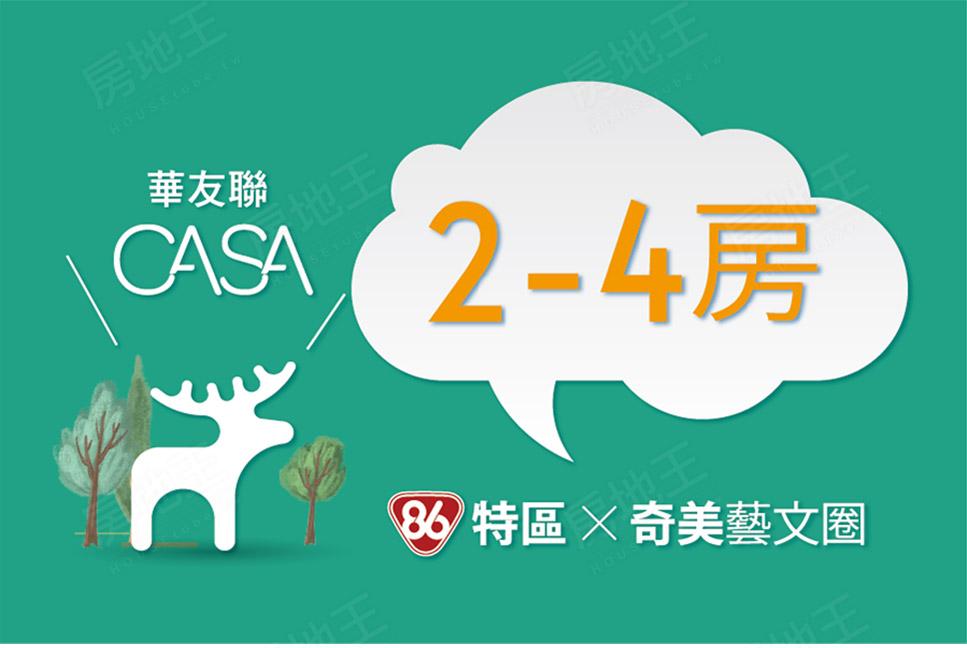 圖片:「華友聯CASA」輕鬆往來各縣市