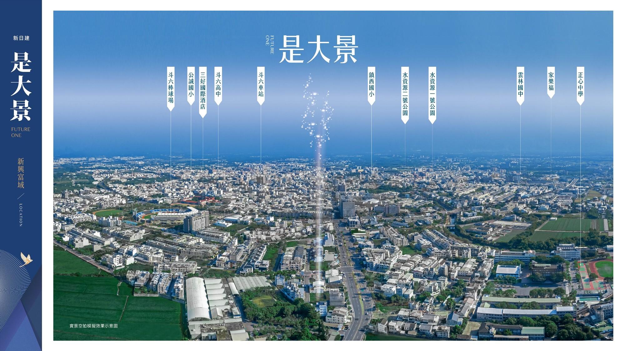 圖片:是大景 斗六棒球場森鄰地標 最適生活圈 在地人首選 熱銷建案推薦