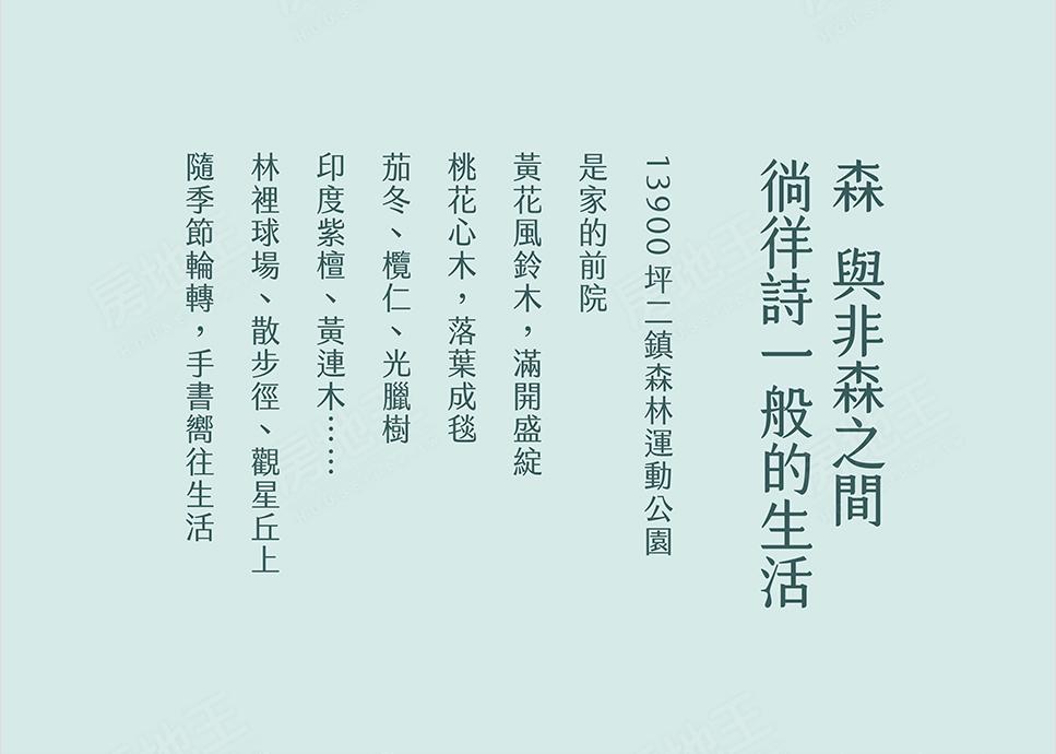 圖片:力漢建設 官田區透天店住 戀公園2 在樹海公園首排