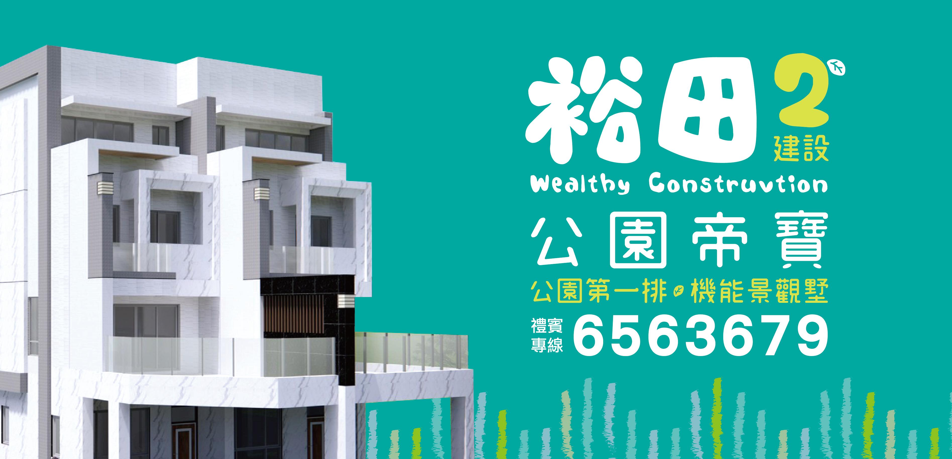 圖片:裕田建設 新營區透天店住 裕田2  限時規劃屬於您的格局