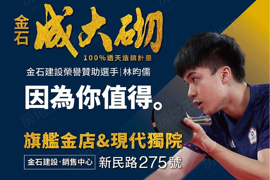 金石建設榮譽贊助桌球選手,林昀儒x金石成大砌