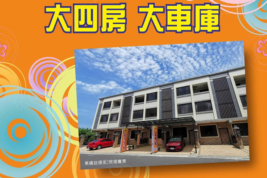 圖片:弘晟建設 觀音透天別墅 益揚家5 結構採RC鋼筋混凝土