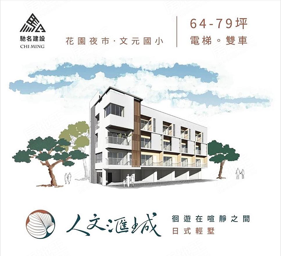 圖片:馳名建設 台南北區電梯別墅 人文滙城