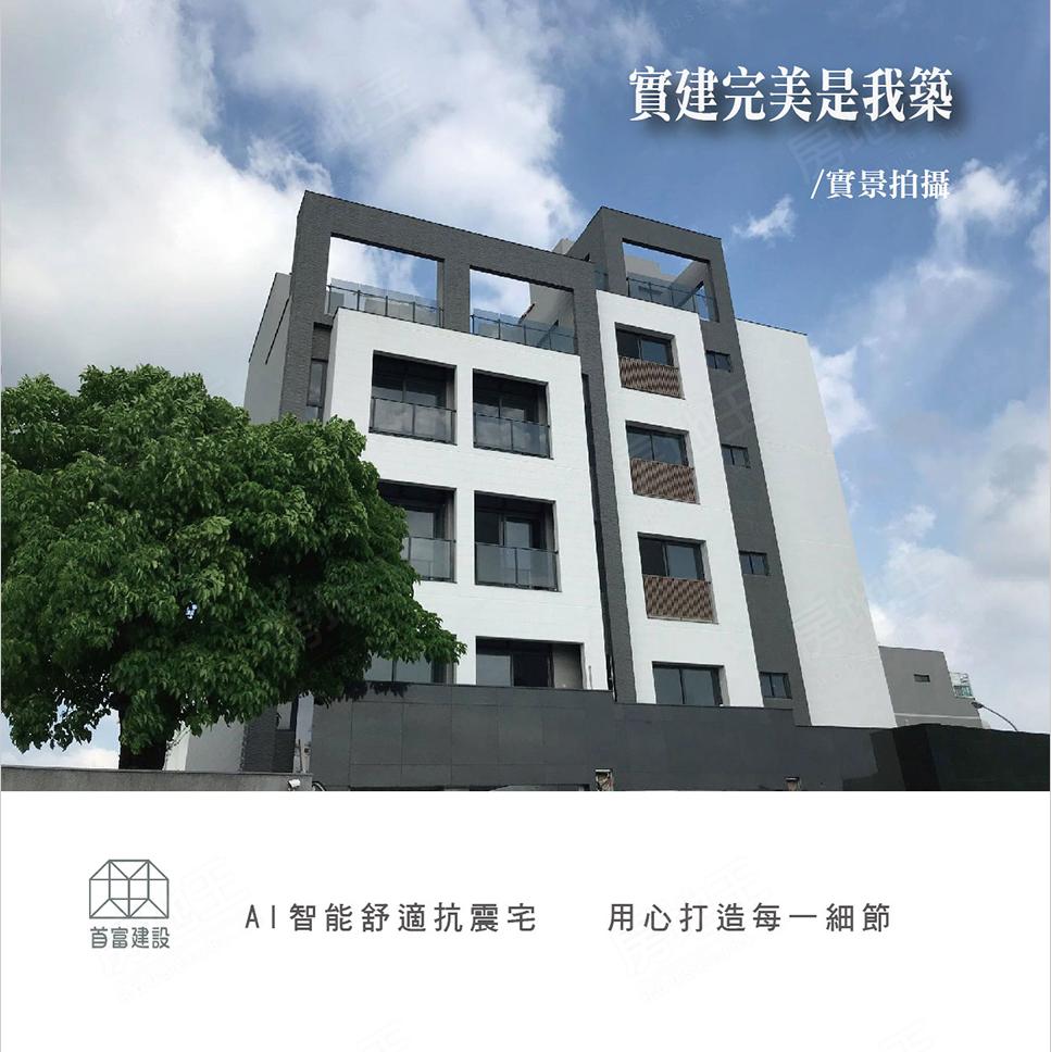 圖片:台南南區電梯別墅 首富建設 精品人生 商業核心用地店住相宜